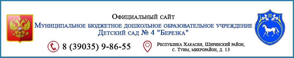 """Муниципальное бюджетное дошкольное образовательное учреждение Детский сад № 4 """"Березка"""""""